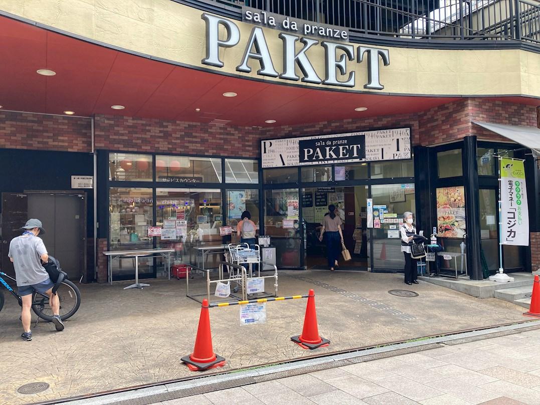 PAKET(パケット) 奈良店