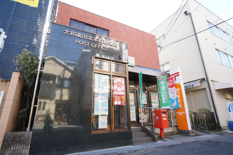 大和高田北本町郵便局
