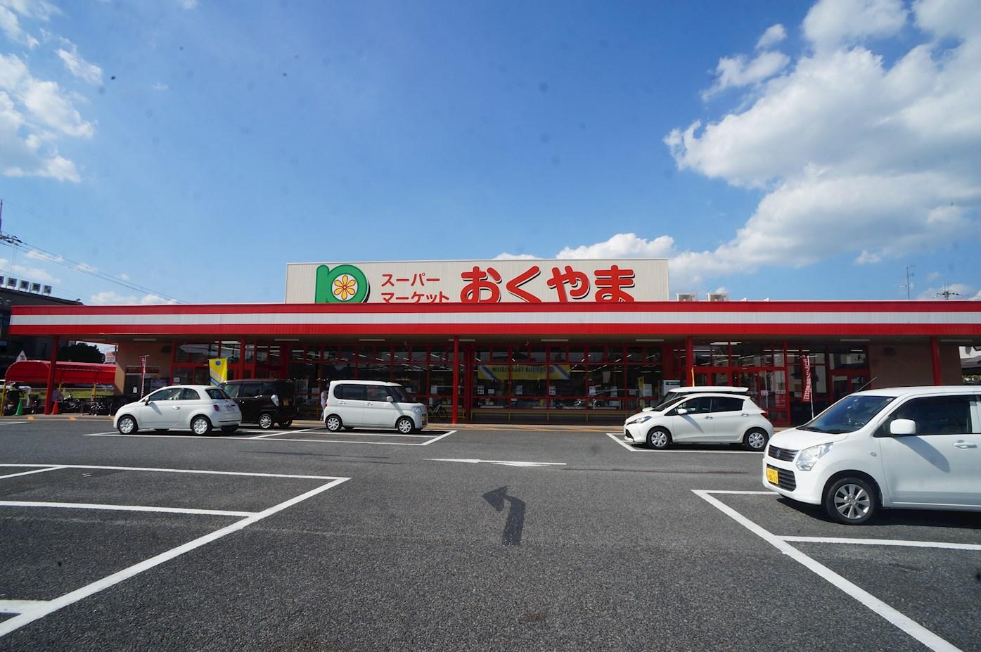 スーパーおくやま新町店