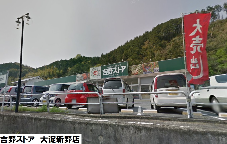 吉野ストア 高取店